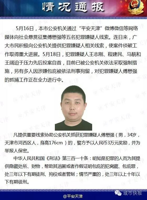 见到这个人立马报警,天津警方悬赏3万通缉!