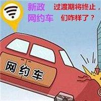天津无资质网约车今日起不能接单