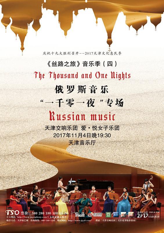 """俄罗斯音乐""""一千零一夜""""专场"""