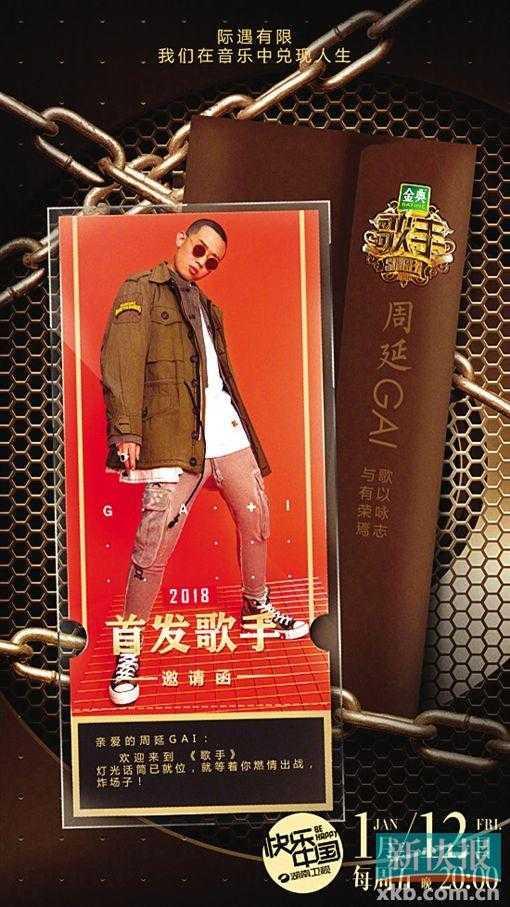 《歌手2》周五首唱 李晓东再上舞台动情落泪