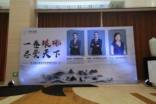 恒天财富股权投资策略发布会在津顺利召开