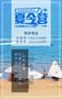 """2018庞巴迪中国区摩托艇邀请赛""""火热开战"""""""