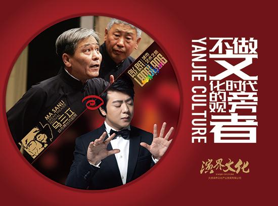 天津演界文化产业发展有限公司