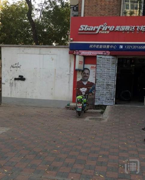 南开区当招牌的轮胎已清理 占车位的瓷马被拆除