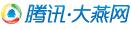 腾讯大燕网