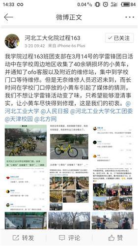 【辟谣】河北工大学生破坏小黄车?真相是……
