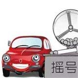 天津超88万小客车 增量指标申请过审