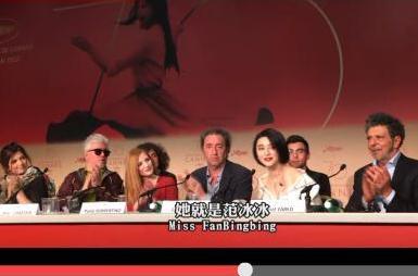 戛纳电影节闹大乌龙 范冰冰代表作被说成《小姐》