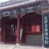 天津文庙将首次在清明节举行传统春季祭孔大典