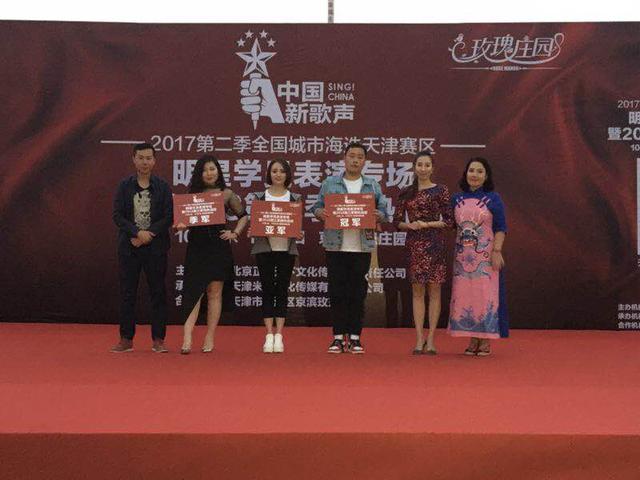 天津赛区三强齐聚 新歌声双节约会京滨玫瑰庄园