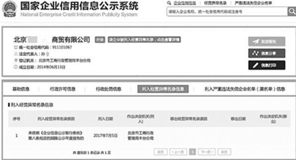 苏州女子北京丢身份证 两年后名下多了家公司