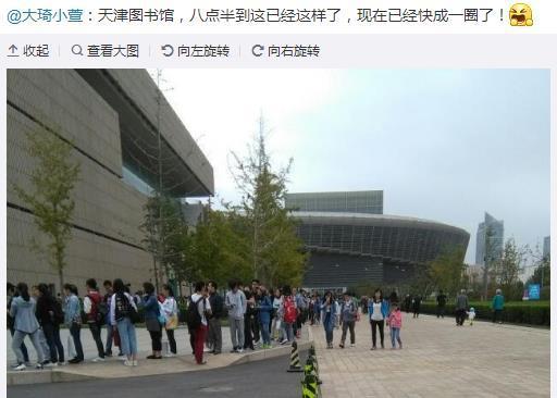 """天津博物馆图书馆""""沦陷"""" 排队3小时都进不去"""