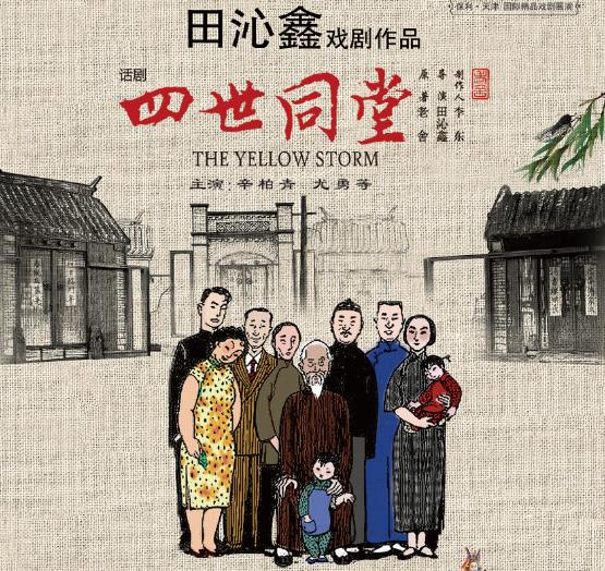 5月11日至12日,由中国国家话剧院出品,尤勇、辛柏青等联袂主演的话剧《四世同堂》,即将在天津大剧院歌剧厅上演。 京城第一剧 相会天津剧迷 作为表现抗战时期北平普通民众生活的长篇小说,《四世同堂》是我国著名作家老舍的代表作,话剧《四世同堂》将老舍毕生至爱之作搬上话剧舞台,由田沁鑫独立担纲编剧、导演,老舍先生之子舒乙加入学术顾问团队,为该剧创作护航。 作为国家话剧院的当家戏之一,从2010年10月首演至今,诸多知名艺术家加盟演绎,曾在40余座城市演出200余场,观众达20余万名,总票房超过4000万