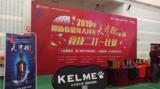 """2019年迎新春大拜年""""天津衛酒""""杯竞技二打一比赛圆满举行"""
