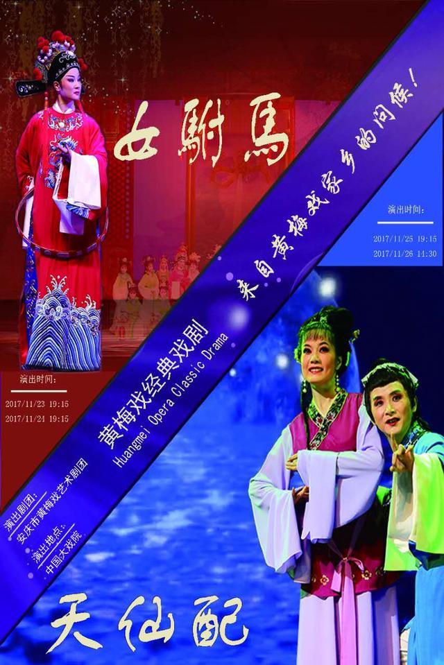黄梅戏经典剧目《女驸马》、《天仙配》