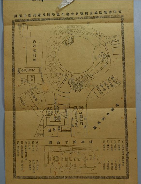回顾:1918年天津博物院开幕展览会