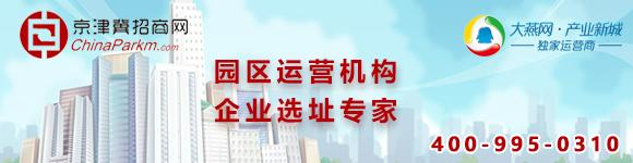 天津融洽会:创新驱动区域经济发展