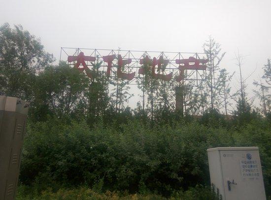 看房日记:走进园林大宅——太化·紫景天城