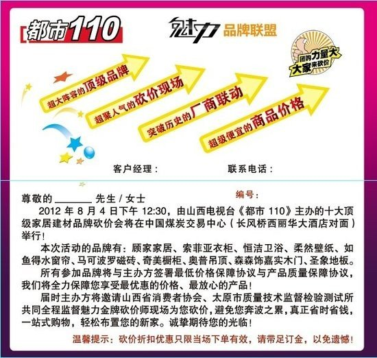 龙城都市110魅力联盟予2012年8月4日盛大开