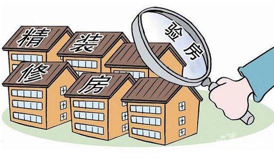 2018业主必看新房收房全攻略,收房注意六大事项