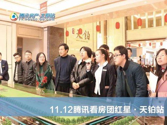 """双城单线!11月12日腾讯房产""""疯狂购""""专场看房团圆满收官!意向成交10组"""