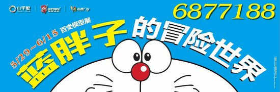 """六一儿童节 来海唐广场看""""蓝胖子"""""""