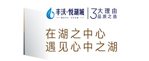 丰沃·悦湖城三大优势,助力晋阳湖大城崛起