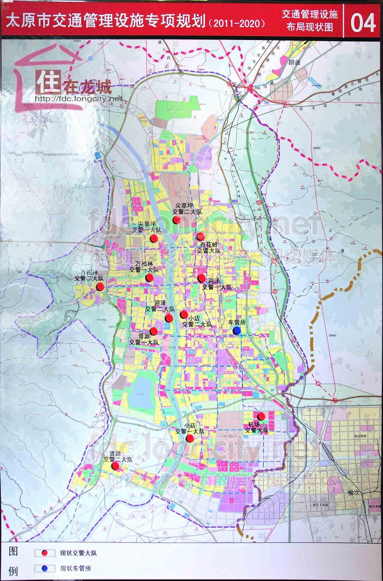 太原市交通管理设施专项规划 方案
