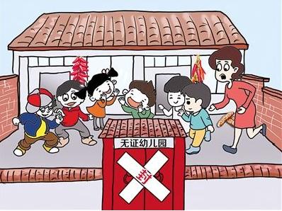 太原一家无证幼儿园被要求整改 买房请认准签约学校楼盘