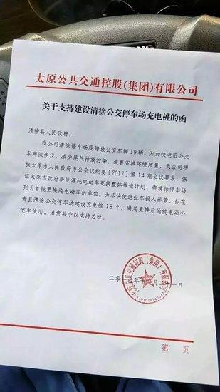 而在近日,太原公交公司正式发出通知函,确定首批安装充电装的公交图片
