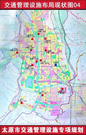 太原市交通管理设施专项规划之交通设施布局现状图-太原市交通管理