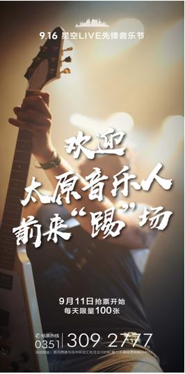 富力天禧城9.16星空LIVE先锋音乐节璀璨绽放