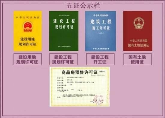 年关置业正当时 五证大红本护航2017