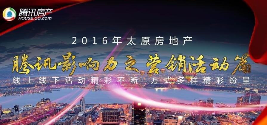 2016腾讯影响力之营销活动篇