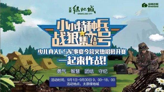 太原绿地城疯狂引爆龙城   5大网红现场直击!