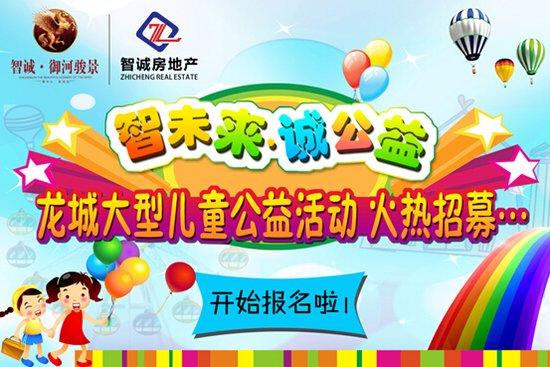 """""""智未来·诚公益""""龙城大型儿童公益活动公开招募"""