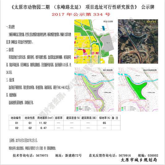 东峰路北延公示 断头路打通太原将新增一条南北干道