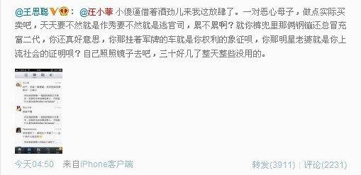 王思聪与汪小菲对骂记录截图.