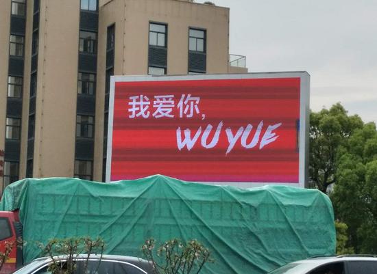 """""""我爱你wuyue""""席卷全城?"""
