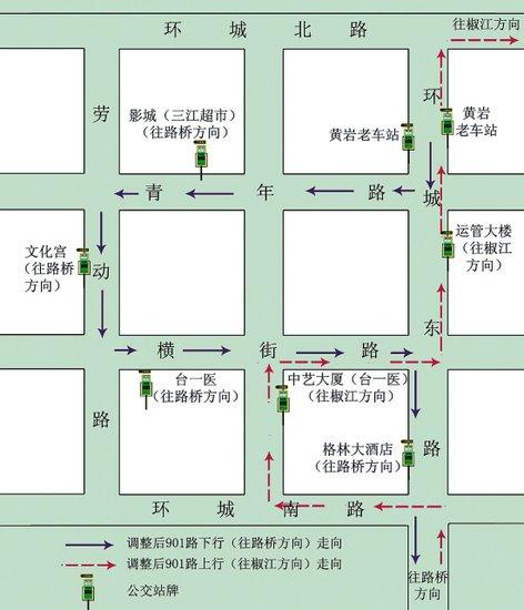 """黄岩公交线路图明天起全新""""改版"""""""