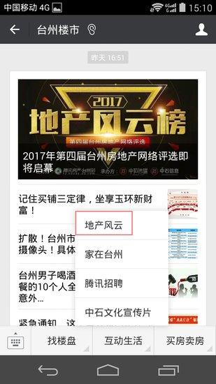 台州房地产网络评选启动 2017地产风云榜等你来定
