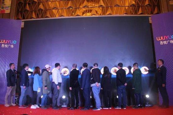 繁华将至 吾悦广场首批签约入驻品牌发布会完美落幕