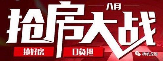 天台杨帆龙悦日进斗金开启 首日抢筹破800组