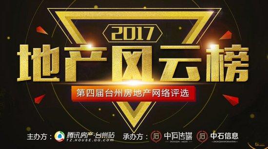 2017年第四届台州房地产网络评选即将启幕