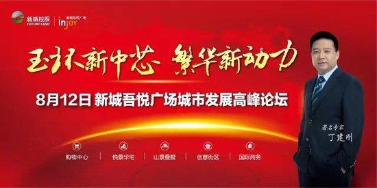 8.12玉环新城吾悦广场城市发展高峰论坛盛大启幕