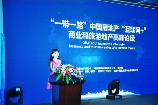 中国房地产互联网 商业和旅游地产高峰论坛圆满落幕图片