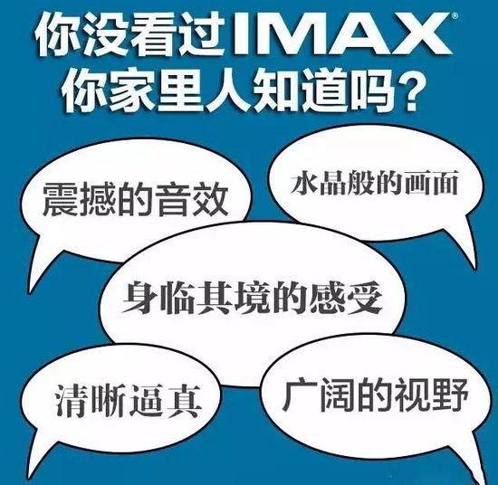 星轶IMAX影院 开启玉环人民观影新时代