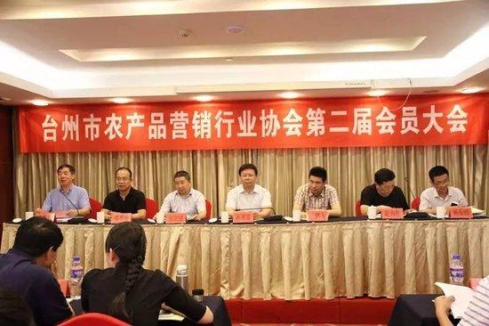 农港城荣获台州市农产品营销行业协会第二届会长单位