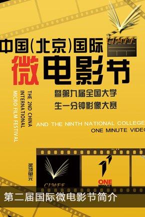 第二届国际微电影节简介