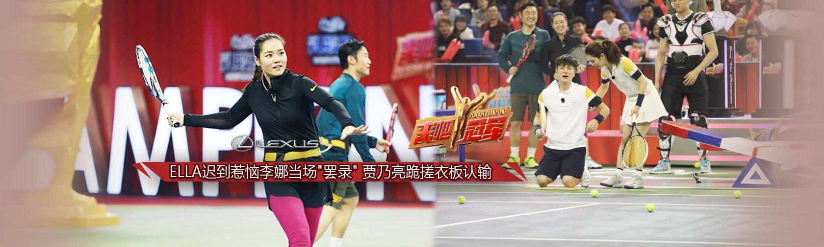 《来吧!冠军》 网球赛贾乃亮跪搓衣板认输